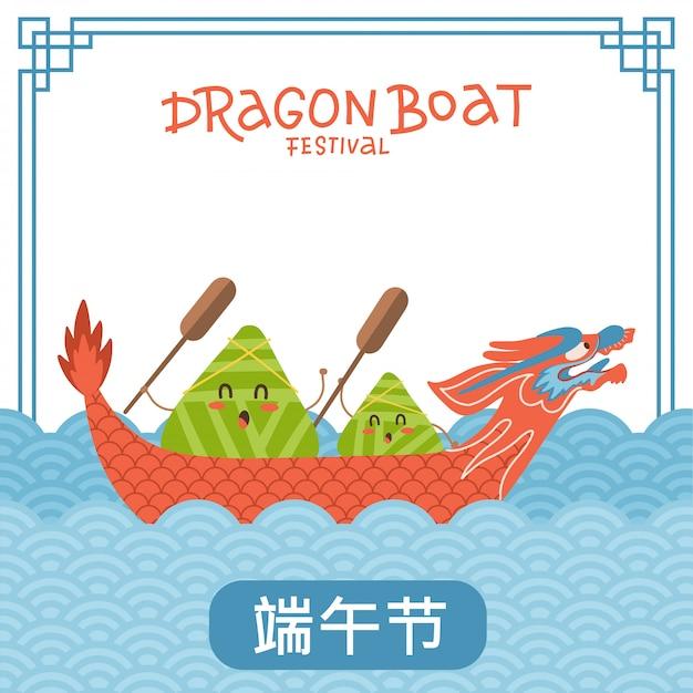 Dos personajes de dibujos animados de albóndigas de arroz chino en barco dragón rojo. dragon festival festival banner con borde de línea tradicional. leyenda - festival del bote del dragón.