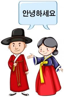Dos personas coreanas saludando