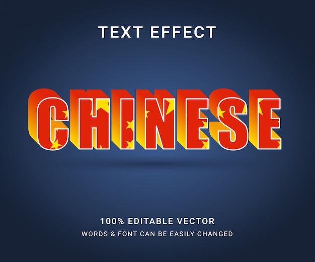 Efecto de texto editable completo chino