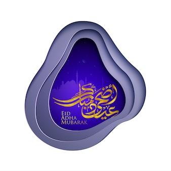 Eid adha mubarak caligrafía árabe para fondo de saludo