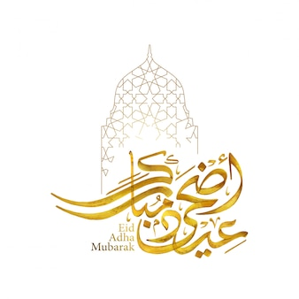 Eid adha mubarak caligrafía árabe