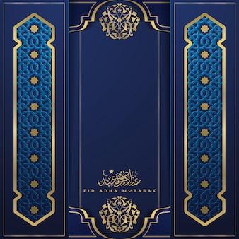 Eid adha mubarak hermosa caligrafía árabe saludo islámico con patrón de marruecos