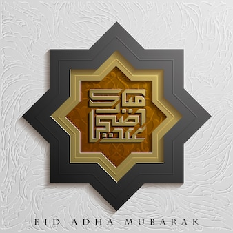 Eid adha mubarak hermosa caligrafía árabe saludo islámico