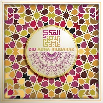 Eid adha mubarak hermoso patrón de saludo con caligrafía árabe