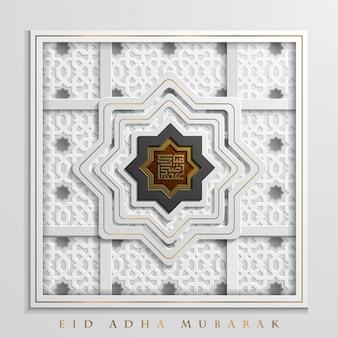 Eid adha mubarak saludo diseño de vector de patrón de marruecos islámico con caligrafía árabe