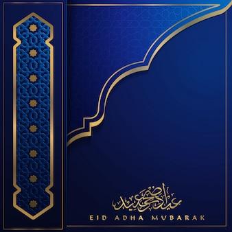 Eid adha mubarak saludo con hermosa caligrafía árabe