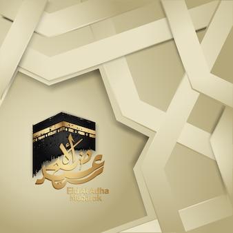 Eid al adha caligrafía saludo islámico