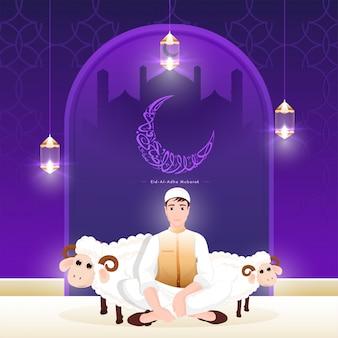 Eid-al-adha mubarak caligrafía en luna creciente con joven musulmán, dos ovejas de dibujos animados y faroles colgantes iluminados sobre fondo de patrón de puerta de mezquita púrpura.