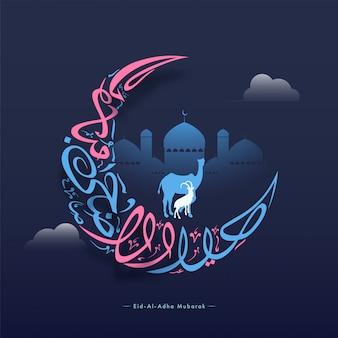 Eid-al-adha mubarak caligrafía en luna creciente con silueta camello, cabra y mezquita sobre fondo azul.