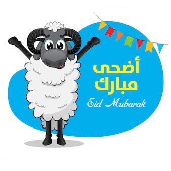 Eid al adha ovejas saludo