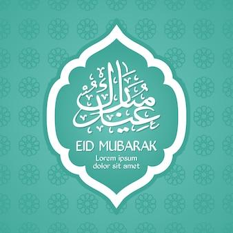 Eid feliz, eid mubarak, ilustración vectorial, caligrafía islámica.