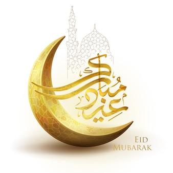Eid mubarak caligrafía árabe banner de saludo islámico creciente y mezquita con ilustración de patrón árabe