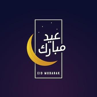 Eid mubarak caligrafía árabe con ilustración de luna creciente y diseño de placa de marco rectangular.