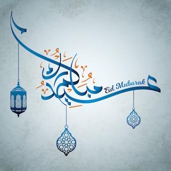 Eid mubarak caligrafía árabe con linterna