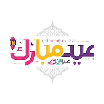 Eid mubarak con caligrafía árabe.