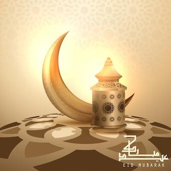 Eid mubarak caligrafía con linterna.