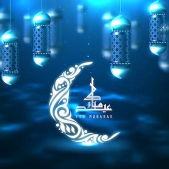 Eid mubarak caligrafía con linternas.