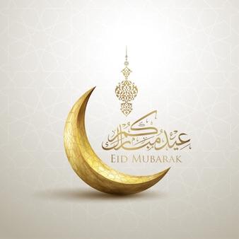 Eid mubarak diseño islámico