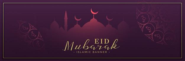 Eid mubarak festival banner ancho diseño