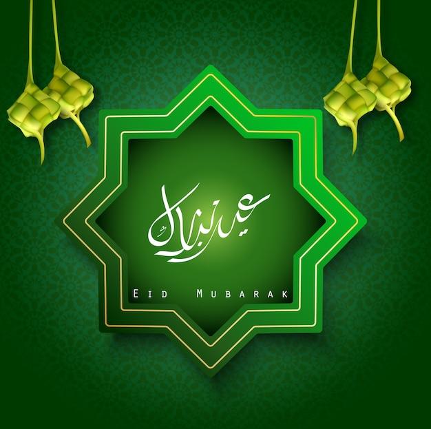 Eid mubarak fondo de la tarjeta de felicitación