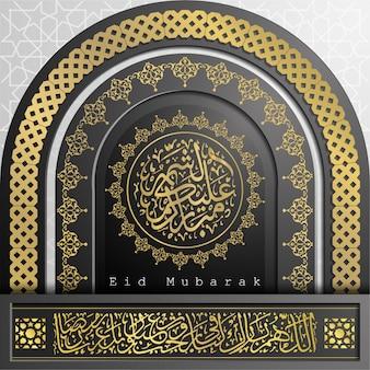 Eid mubarak hermosa caligrafía islámica saludo oro árabe geométrico