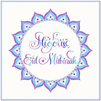 Eid mubarak con mandala colorido