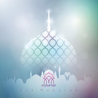 Eid mubarak resplandor mezquita silueta saludo islámico