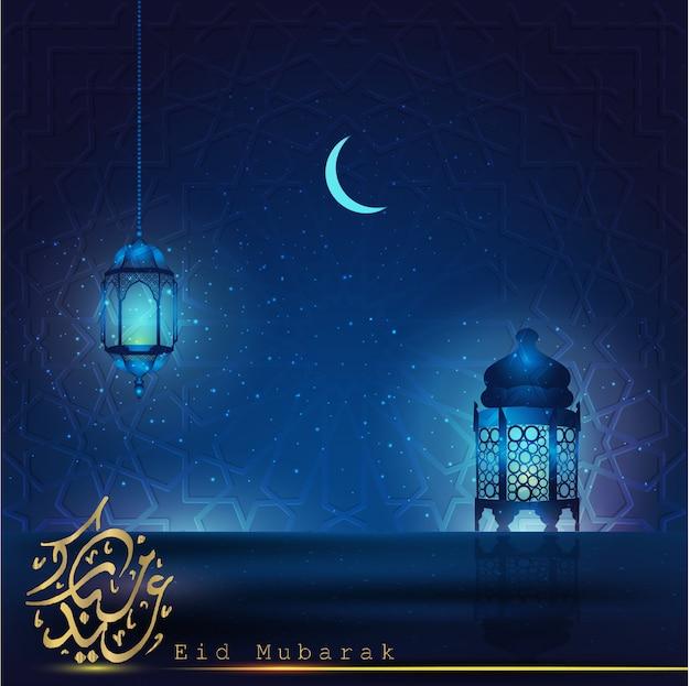 Eid mubarak saludo diseño vectorial con linternas y luna