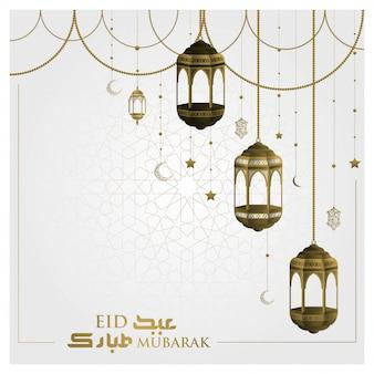 Eid mubarak saludo fondo de linternas islámicas con caligrafía árabe