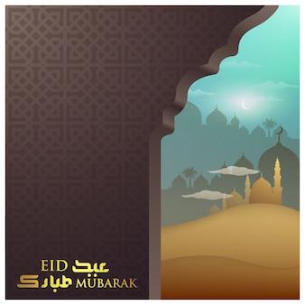 Eid mubarak saludo ilustración islámica con patrón y caligrafía árabe