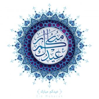 Eid mubarak saludo islámico en caligrafía árabe