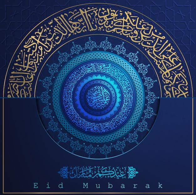 Eid mubarak saludo oro patrón floral islámico con hermosa caligrafía árabe