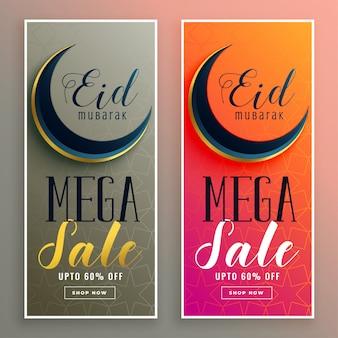 Eid mubarak venta banner set