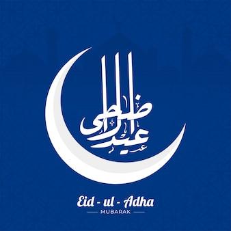 Eid-ul-adha mubarak caligrafía con luna creciente blanca sobre fondo azul mezquita árabe.