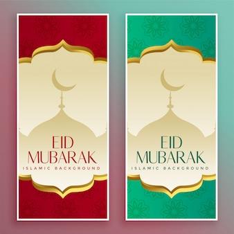 Elegante conjunto de banners de eid mubarak.