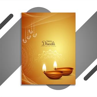 Elegante diseño de folleto de saludo del festival happy diwali
