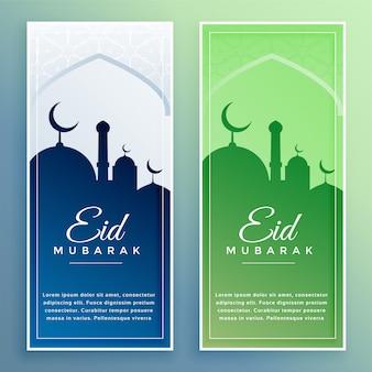 Elegante eid mubarak festival banner diseño