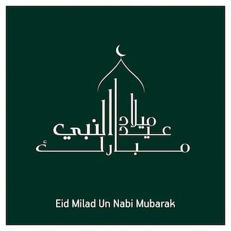 Elegante fondo verde, eid mubarak