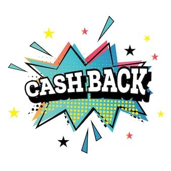 Emblema de cash back pop art. ilustración de vector.