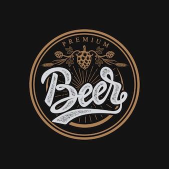 Emblema de cerveza premium. logotipo de letras escritas a mano, etiqueta, insignia. sobre fondo blanco ilustración.