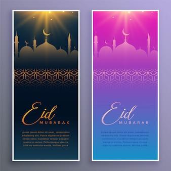 Encantador eid mubarak festival banners diseño