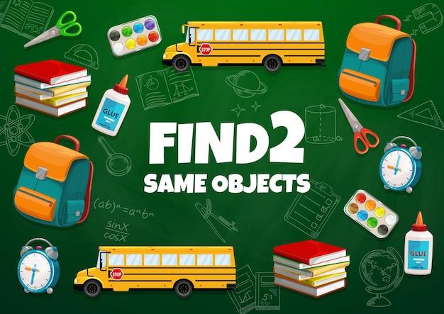 Encuentra dos autobuses escolares, libros, artículos de papelería y artículos iguales