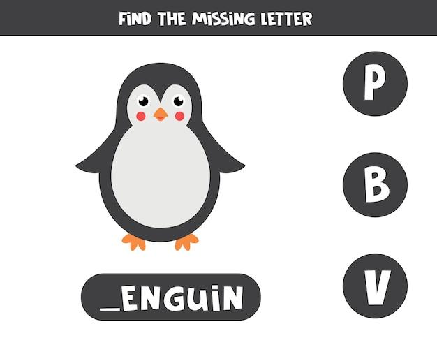 Encuentra la letra que falta. juego educativo de ortografía para niños. ilustración de pingüino de dibujos animados lindo. practicando el alfabeto inglés. hoja de trabajo imprimible.