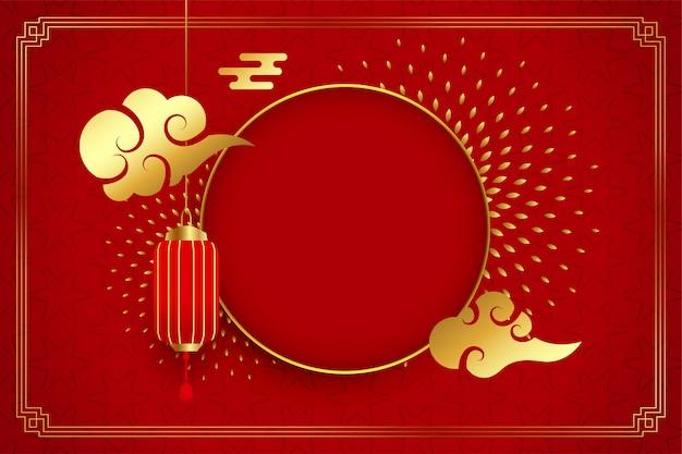 Estilo chino con lámparas y nubes
