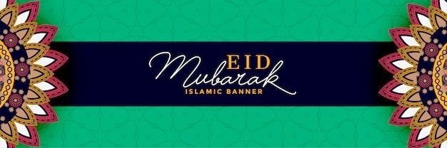 Estilo islámico decorativo eid mubarak banner diseño