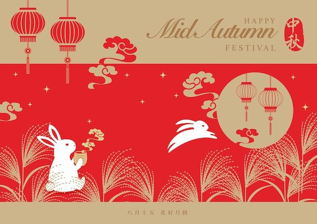 Estilo retro chino mediados de otoño festival espiral nube estrella y lindo conejo bebiendo té caliente disfrutando de la luna.