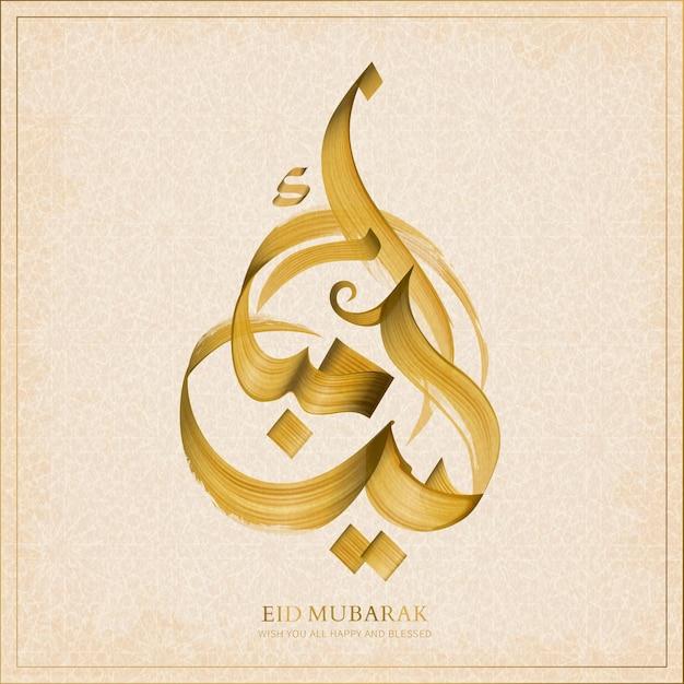 Estilo de trazo de pincel la caligrafía de eid mubarak significa felices fiestas