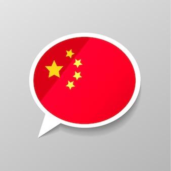 Etiqueta engomada brillante brillante en forma de burbuja de diálogo con la bandera de china, el concepto de idioma chino