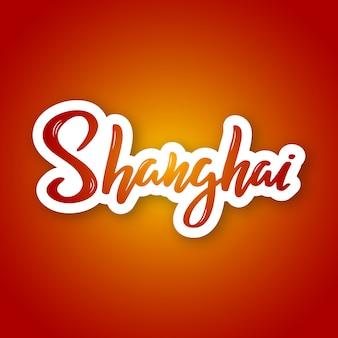 Etiqueta engomada del vector de shanghai.