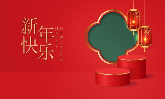 Expositor de productos de estilo chino oriental decorado con linternas. banner de podio de visualización de comercio electrónico. el texto chino significa feliz año nuevo.